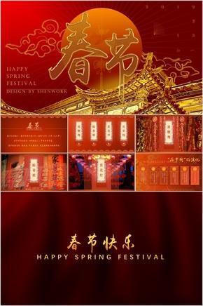 红色春节PPT展示