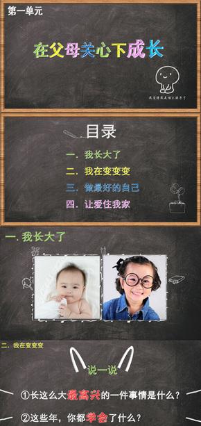 一年级二年级思想品德课课件在父母的关心下成长黑板风格