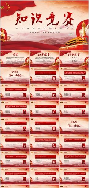 红色大气党政事业机关十九大爱国运动知识竞赛活动动态PPT模板