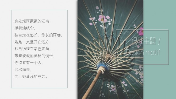 小清新森系时尚高订婚庆婚礼ppt模板