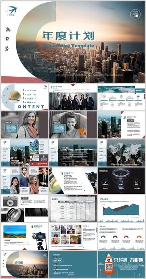 2018年年度工作计划商务演示模板-《See》-深青色欧美杂志风大气
