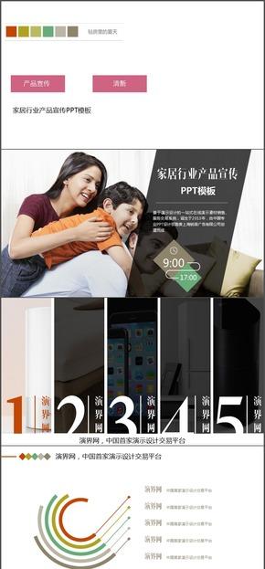 家居行业产品宣传ppt模板