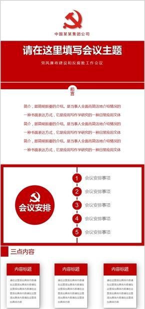 红色简洁党政工作汇报PPT模板