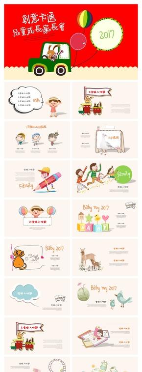 2017快乐儿童教育成长家长会
