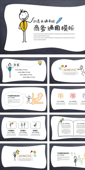 创意卡通商务模板