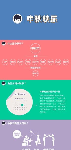 蓝红绿紫黄彩虹色中秋节日月饼月亮PPT模板
