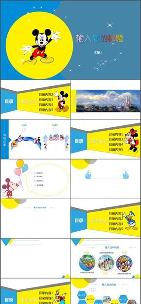 迪士尼风迪斯尼风卡通风PPT模板 明亮风 幼儿教学及活动等