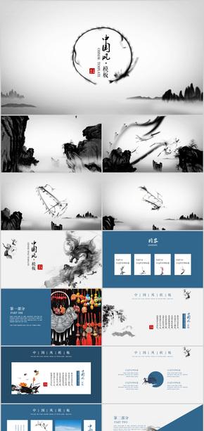 黑白大气简约中国风PPT模板2