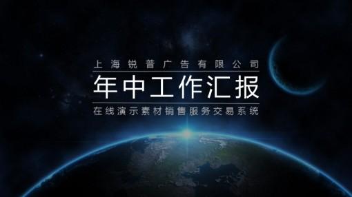 蓝色大气简约时尚科技行业工作汇报ppt模板