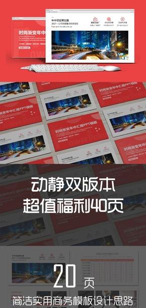 2017商务时尚红色渐变年终工作总结计划汇报PPT模板
