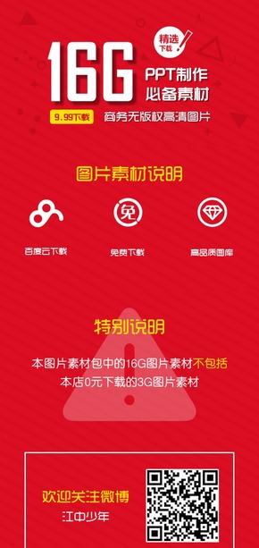 【9.99元】共16GB-商务无版权高清图片--PPT制作必备素材