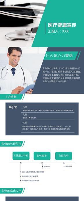 医疗宣传模板