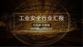 黄黑扁平化重工业科技信息汇报PPT,工业齿轮,火花,工业信息安全
