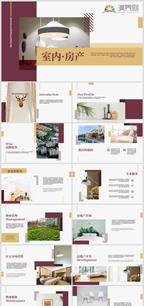 2019房地產房屋租售室內裝飾房產宣傳PPT模板