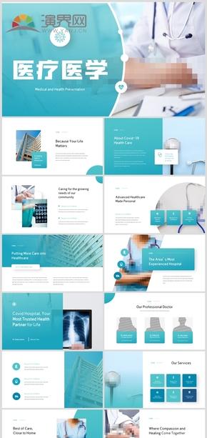 2020简洁医学报告医院宣传医疗类通用动态PPT模板