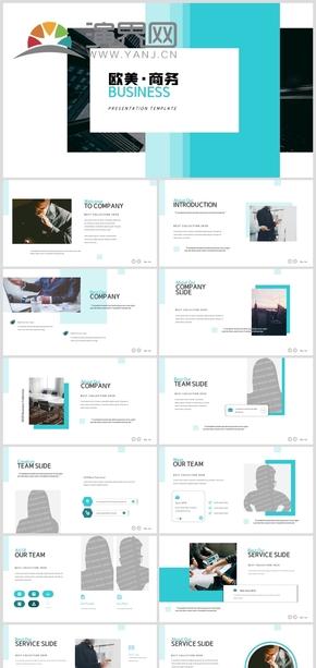 2020公司简介企业介绍公司宣传商业提案计划书商务PPT模板