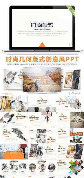 2017时尚低多边形几何创意版式设计风格时尚类公司简介品牌策划推广高逼格PPT模板