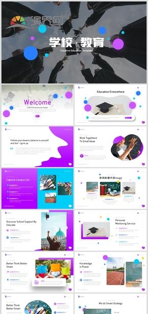 教育培訓學校宣傳招生國外留學教學設計通用PPT模板