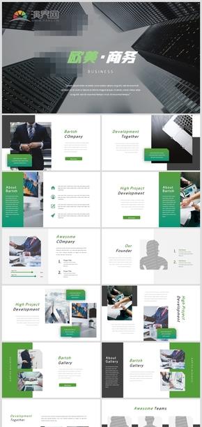 2020公司简介宣传商业提案计划书工作总述职报告商务PPT模板