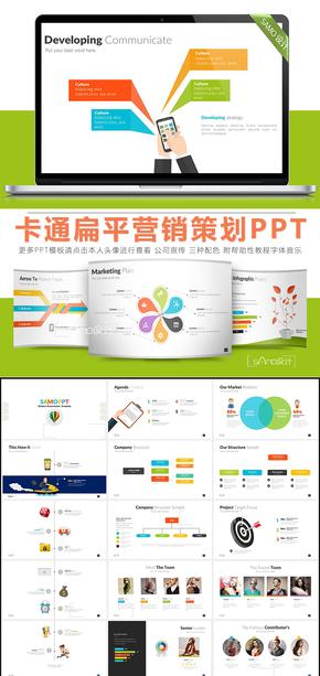 2016多彩时尚卡通风扁平化商业营销策划公司宣传商务PPT模板