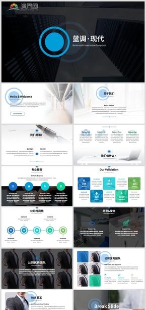 蓝色现代公司简介宣传商务PPT模板