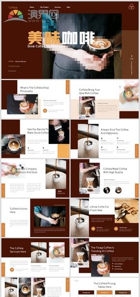 2020休闲咖啡美味甜点下午茶咖啡介绍PPT模板