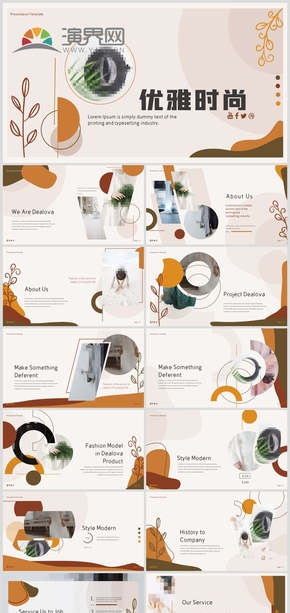 2020优雅复古文艺范时尚风格潮流时尚设计品牌宣传PPT模板