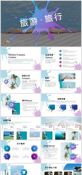 創意噴繪旅游旅行旅行社宣傳PPT模板