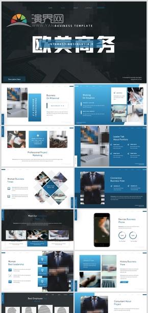 2020蓝色公司简介企业介绍公司宣传商业提案商务PPT模板