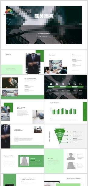 2020绿色工作计划总结述职报告公司宣传商业提商务通用PPT模板