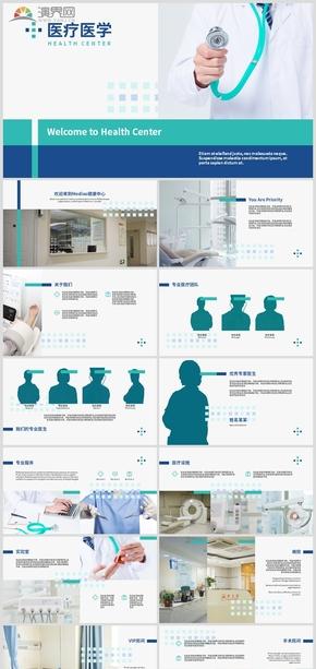 簡約風醫學醫療報告醫院宣傳PPT模板