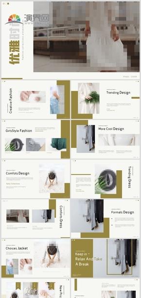2020复古优雅时尚杂志风服装产业品牌宣传推广PPT模板