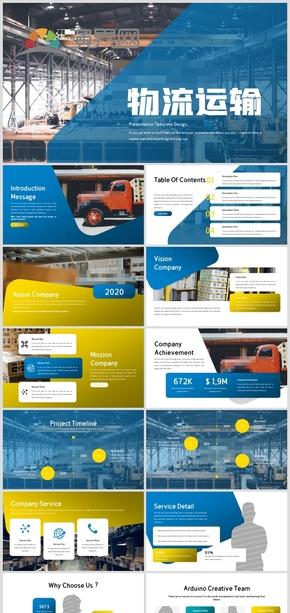2020年仓储物流运输快递公司宣传介绍商业提案PPT模板