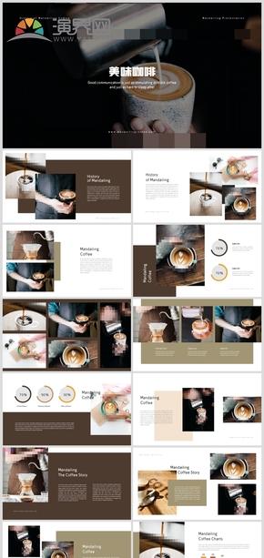美味休闲咖啡甜点下午茶咖啡厅介绍宣传PPT模板