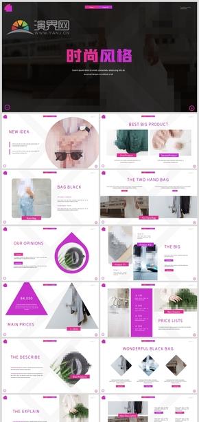 2020炫彩设计时尚杂志风服装产业品牌宣传推广PPT模板