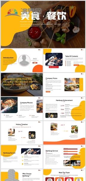 2020欧美风美食餐饮传统中华美食文化餐饮宣传PPT模板