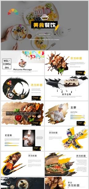 歐美風美食餐飲酒店餐廳宣傳中華傳統美食介紹PPT模板