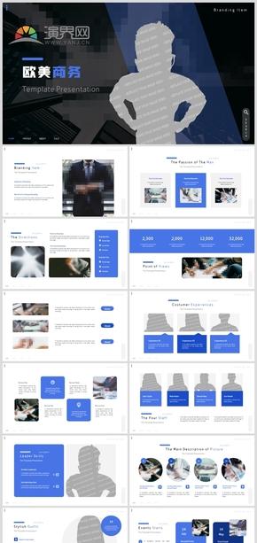 蓝色2020工作计划年终总结述职报告公司宣传商业提商务通用PPT模板