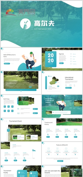 高爾夫俱樂部宣傳高爾夫比賽運動PPT模板