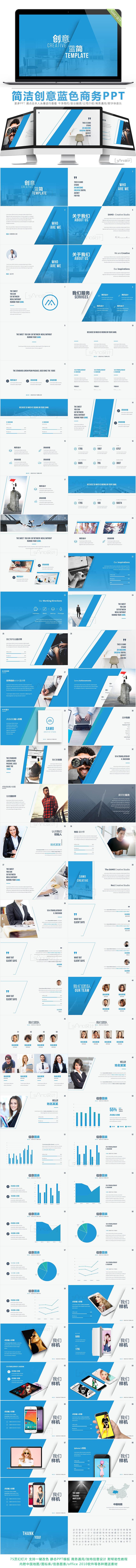 【設計公司ppt模板】2017藍色簡潔現代風格創意版式書
