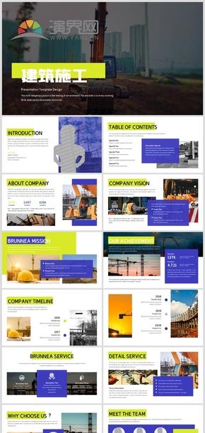 2020建筑設計建設施工安全建筑公司宣傳PPT模板