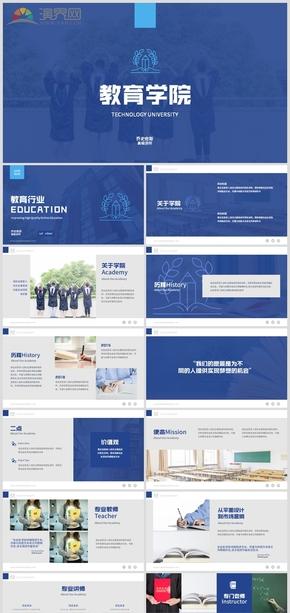 2019年藍色極簡設計風格大學介紹大學學校宣傳教育行業PPT模板