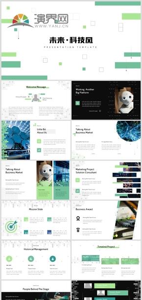 2020高科技IT信息科技网络通讯互联网公司宣传PPT模板