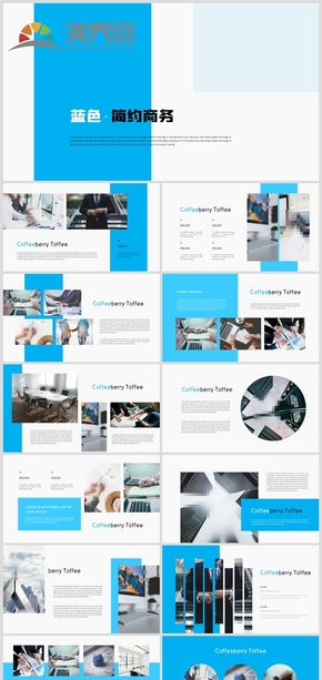 2020蓝色公司简介工作总结计划述职报告商业提案计划书商务PPT模板