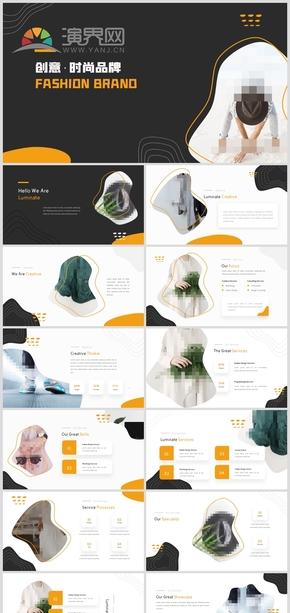 2020優雅曲線創意時尚風格潮流時尚設計品牌宣傳PPT模板