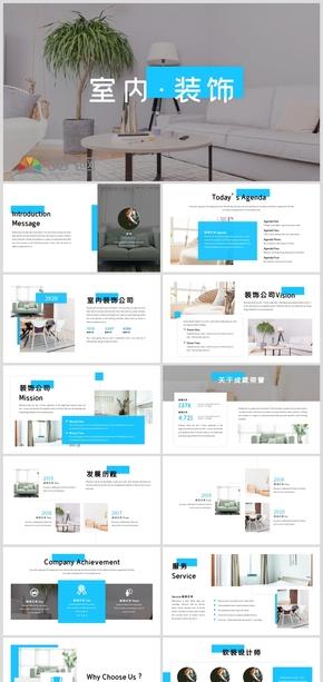 室內裝修設計公司宣傳PPT模板