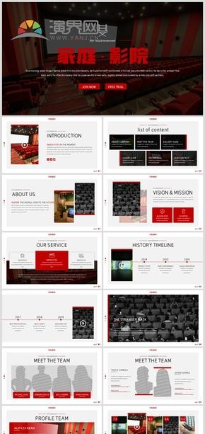 2020欧美风电影院放映影视娱乐投资传媒公司宣传动态PPT模板
