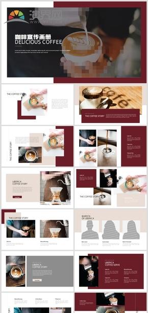 2020美味休闲咖啡甜点下午茶咖啡厅介绍宣传PPT模板