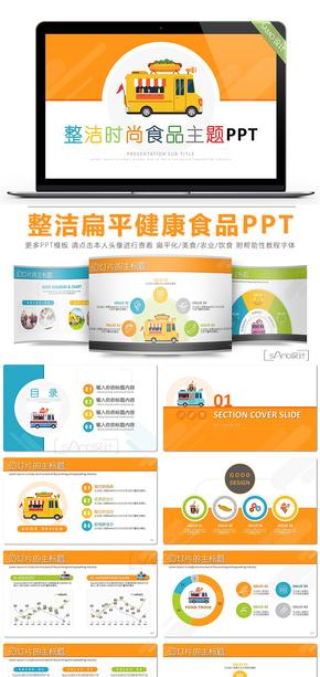 2017整洁MG扁平化风格健康饮食农业食品安全餐饮美食主题PPT模板