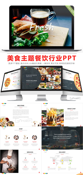 017整洁设计美食主题旅游美食餐饮行业酒店餐厅美食介绍宣传通用